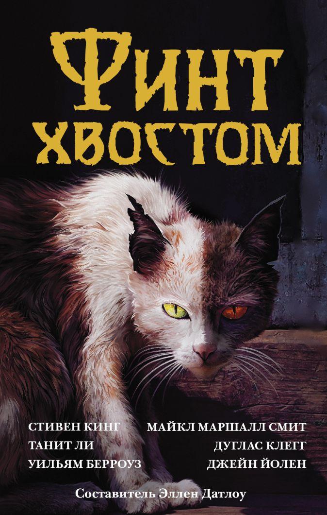 Стивен Кинг - Финт хвостом обложка книги