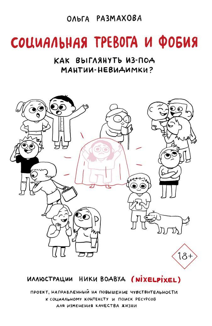 Размахова О.Л., Ника Водвуд - Социальная тревога и фобия обложка книги