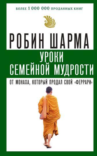 """Робин Шарма - Уроки семейной мудрости от монаха, который продал свой """"феррари"""" обложка книги"""