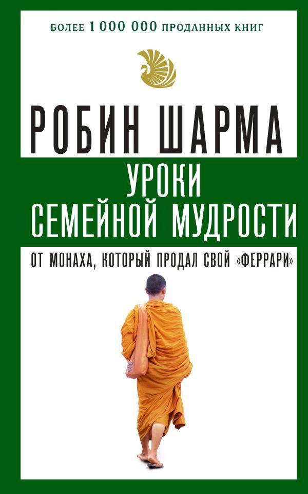 Шарма Робин Уроки семейной мудрости от монаха, который продал свой феррари