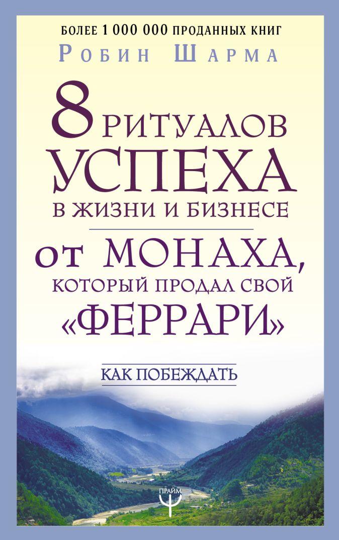 """Робин Шарма - 8 ритуалов успеха в жизни и бизнесе от монаха, который продал свой """"феррари"""". Как побеждать обложка книги"""