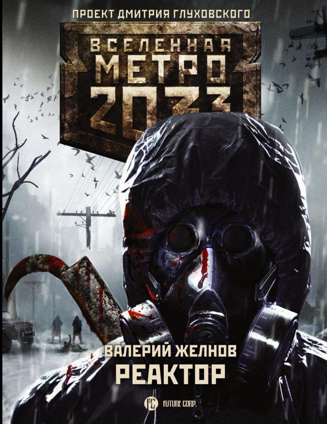Валерий Желнов - Метро 2033: Реактор обложка книги