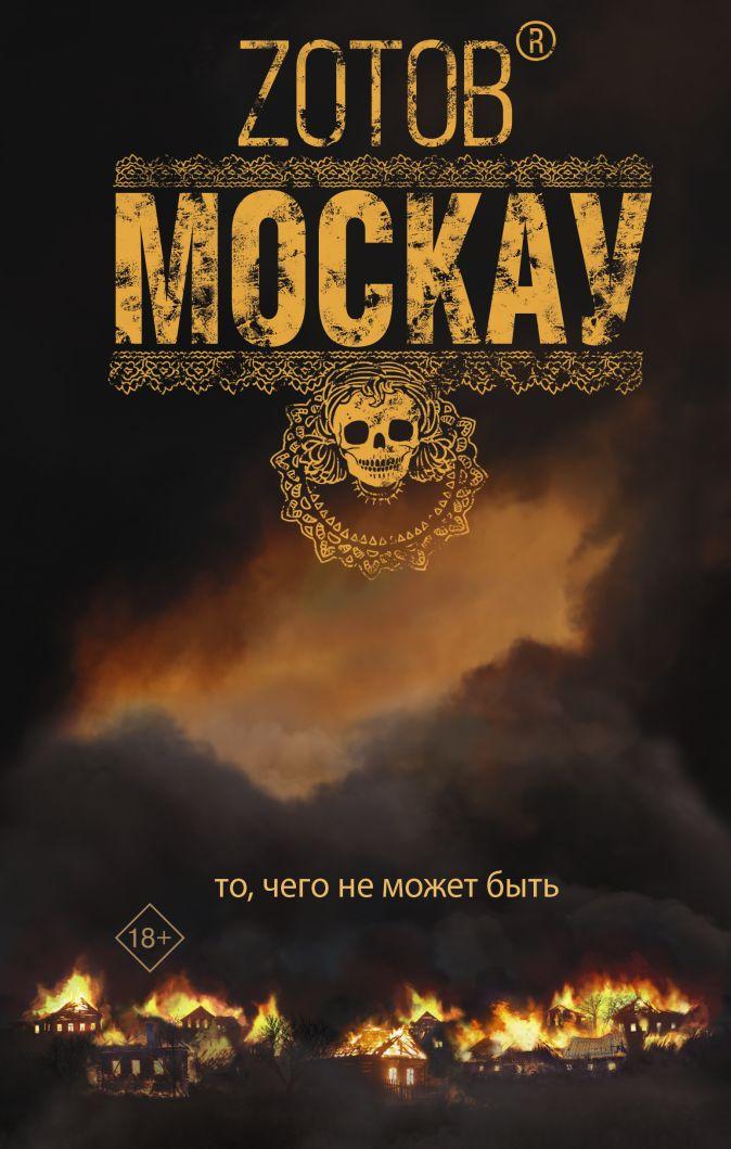 Zотов - Москау обложка книги