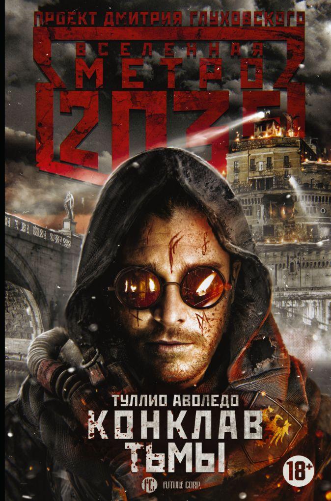 Туллио Аволедо - Метро 2035: Конклав тьмы обложка книги