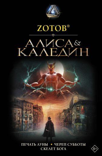 Г. Зотов (Zотов) - Алиса & Каледин обложка книги