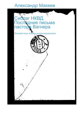 Макеев А.В. - Сиблаг НКВД. Последние письма пастора Вагнера обложка книги