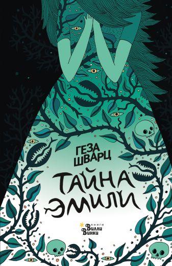 Геза Шварц - Тайна Эмили обложка книги