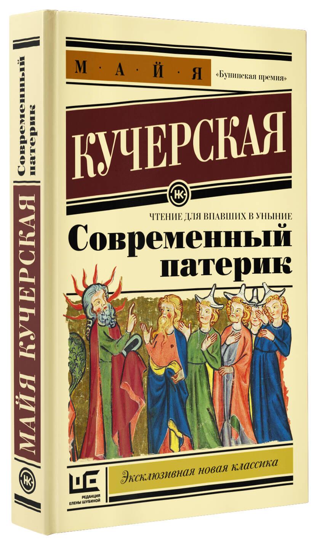 Кучерская Майя Александровна Современный патерик киево печерский патерик