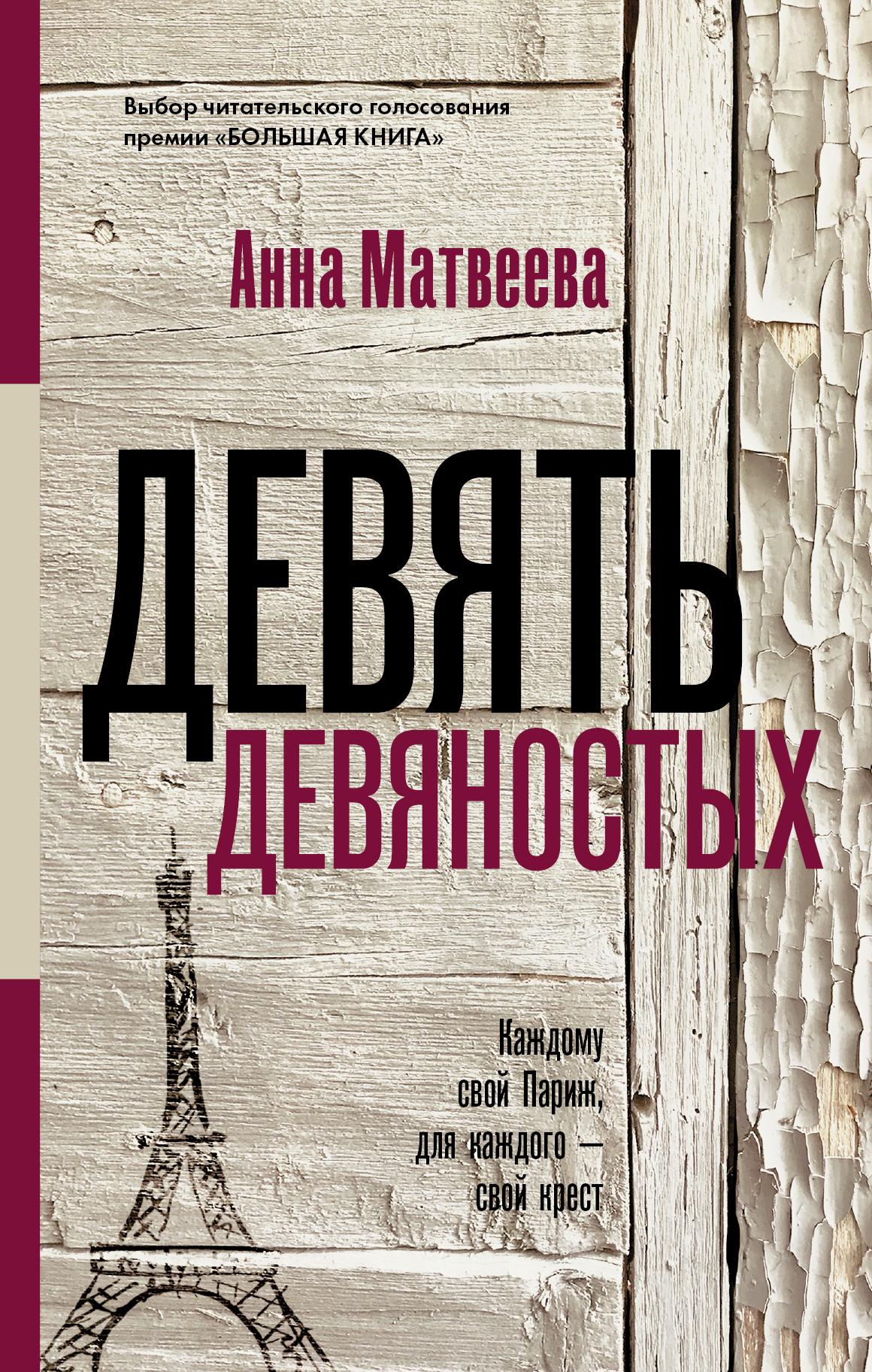 Анна Матвеева Девять девяностых