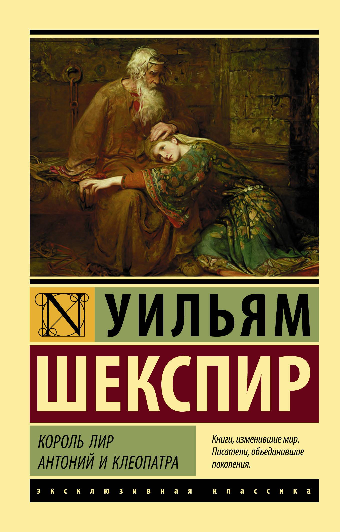 Уильям Шекспир Король Лир. Антоний и Клеопатра шекспир у король ричард iii антоний и клеопатра