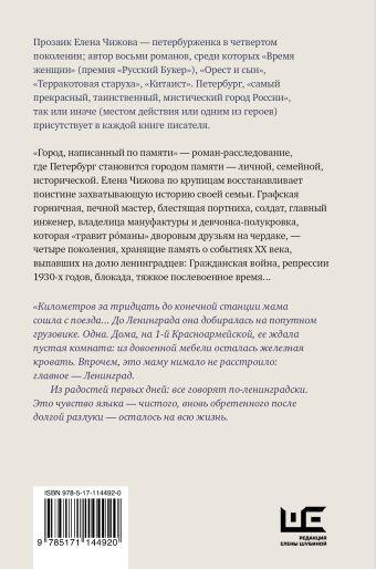 Город, написанный по памяти Елена Чижова