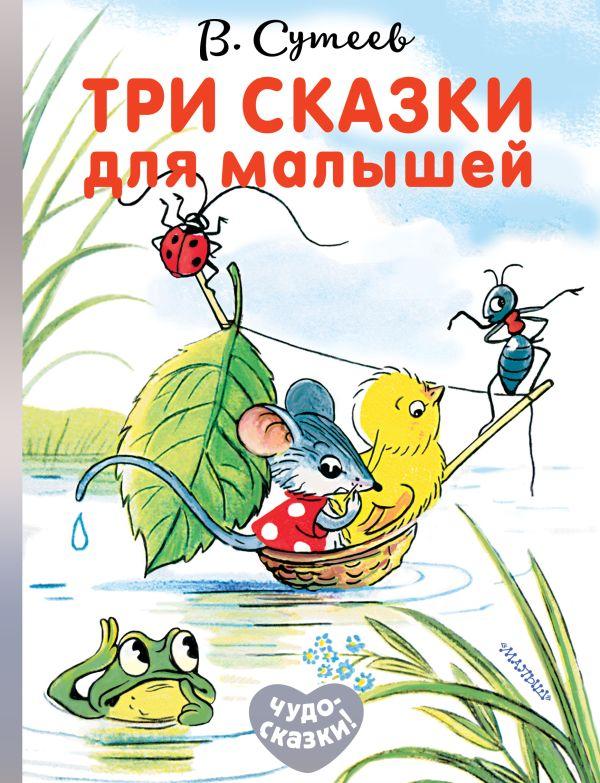 Сутеев Владимир Григорьевич Три сказки для малышей