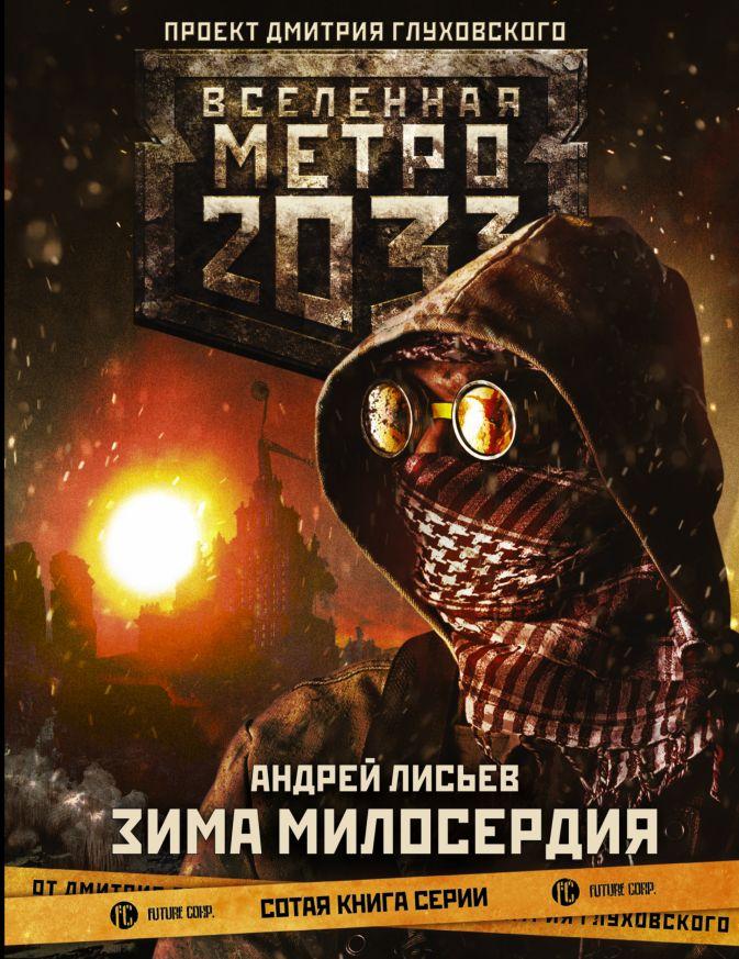Андрей Лисьев - Метро 2033: Зима милосердия обложка книги