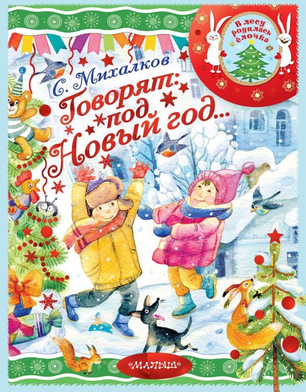 С. Михалков Говорят под Новый год... сергей михалков говорят под новый год…