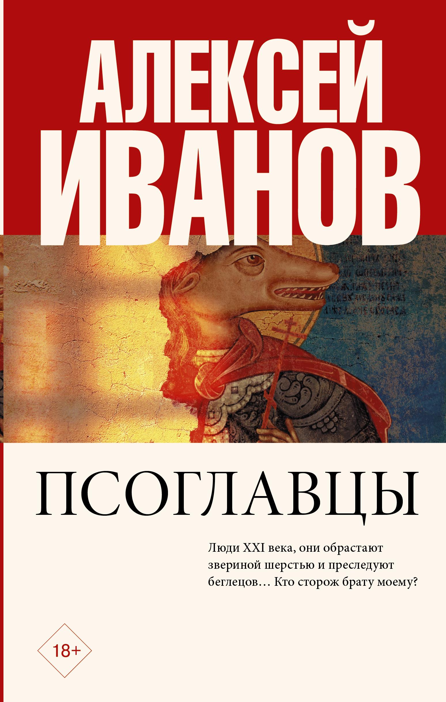 Алексей Иванов Псоглавцы алексей иванов опыт 1918