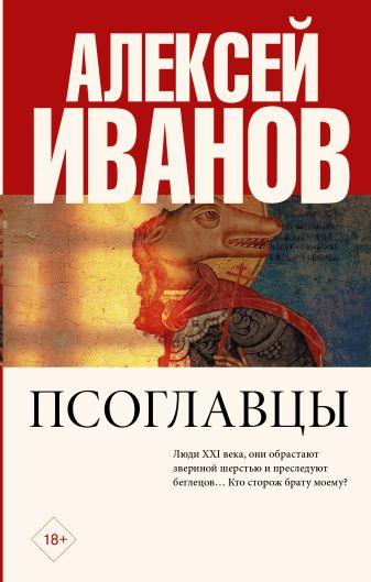 Алексей Иванов - Псоглавцы обложка книги