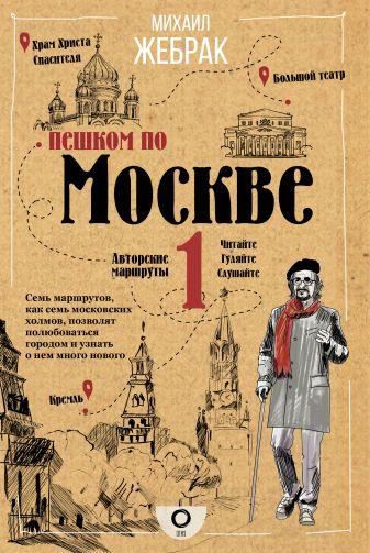 Михаил Жебрак - Пешком по Москве обложка книги