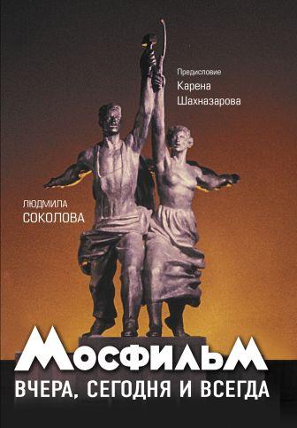 Карен Шахназаров, Соколова Л.А. - Мосфильм: вчера, сегодня и всегда обложка книги