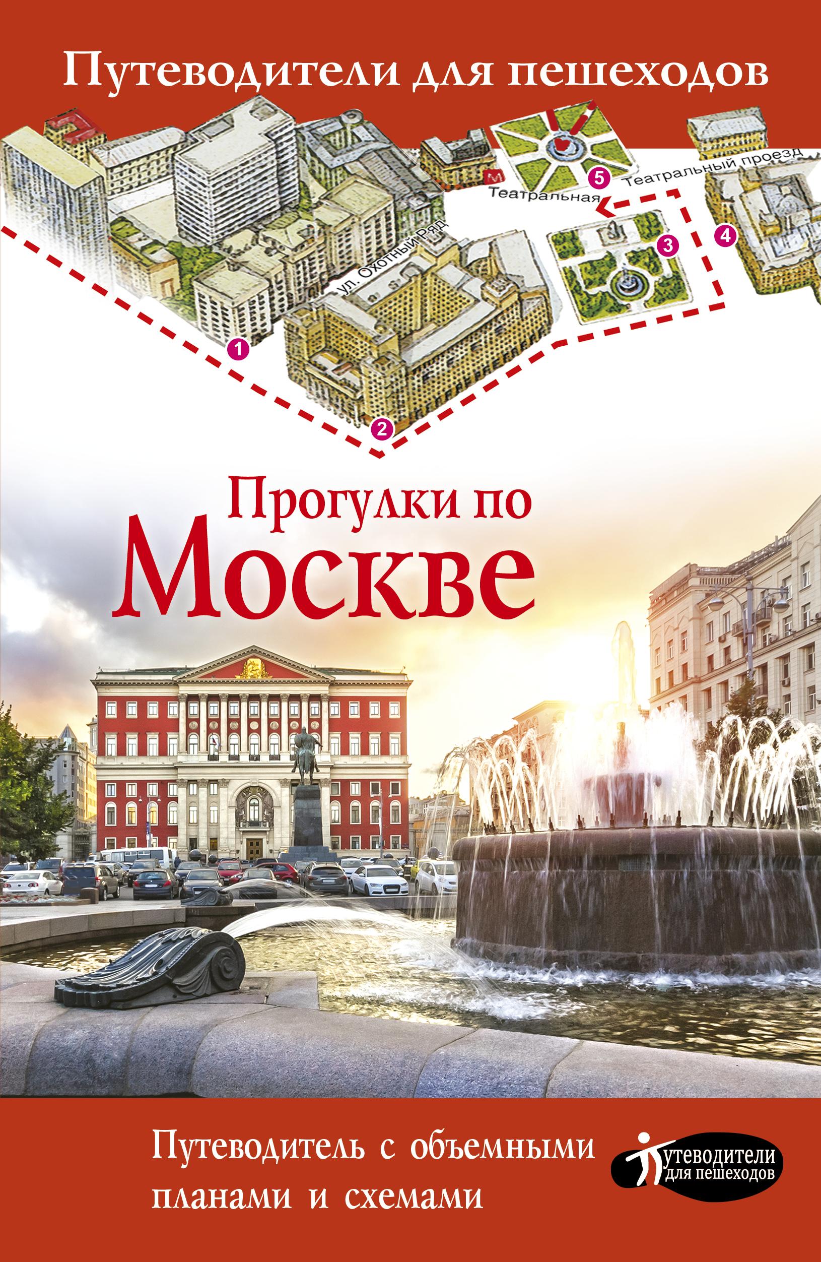 Сингаевский В.Н. Прогулки по Москве сингаевский в прогулки по москве