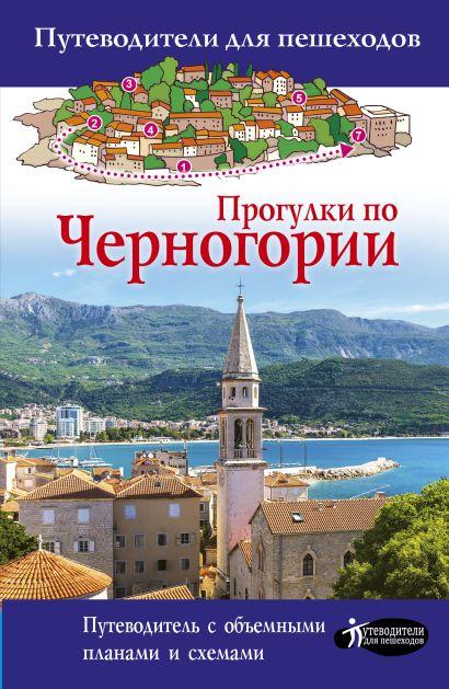 Прогулки по Черногории - фото 1