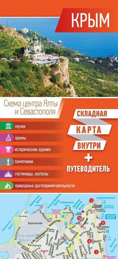 Крым. Карта+путеводитель - фото 1