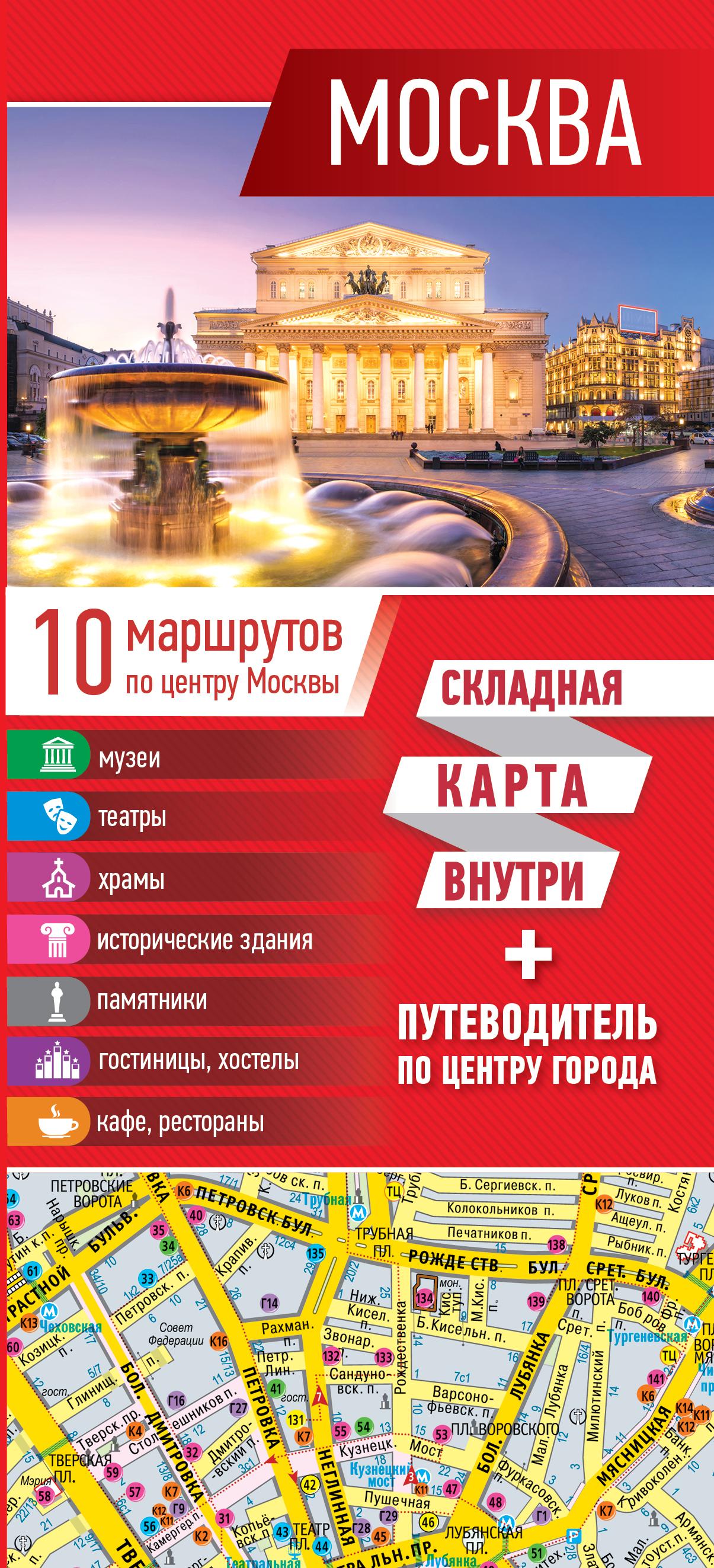 . Москва. Карта+путеводитель по центру города цена в Москве и Питере