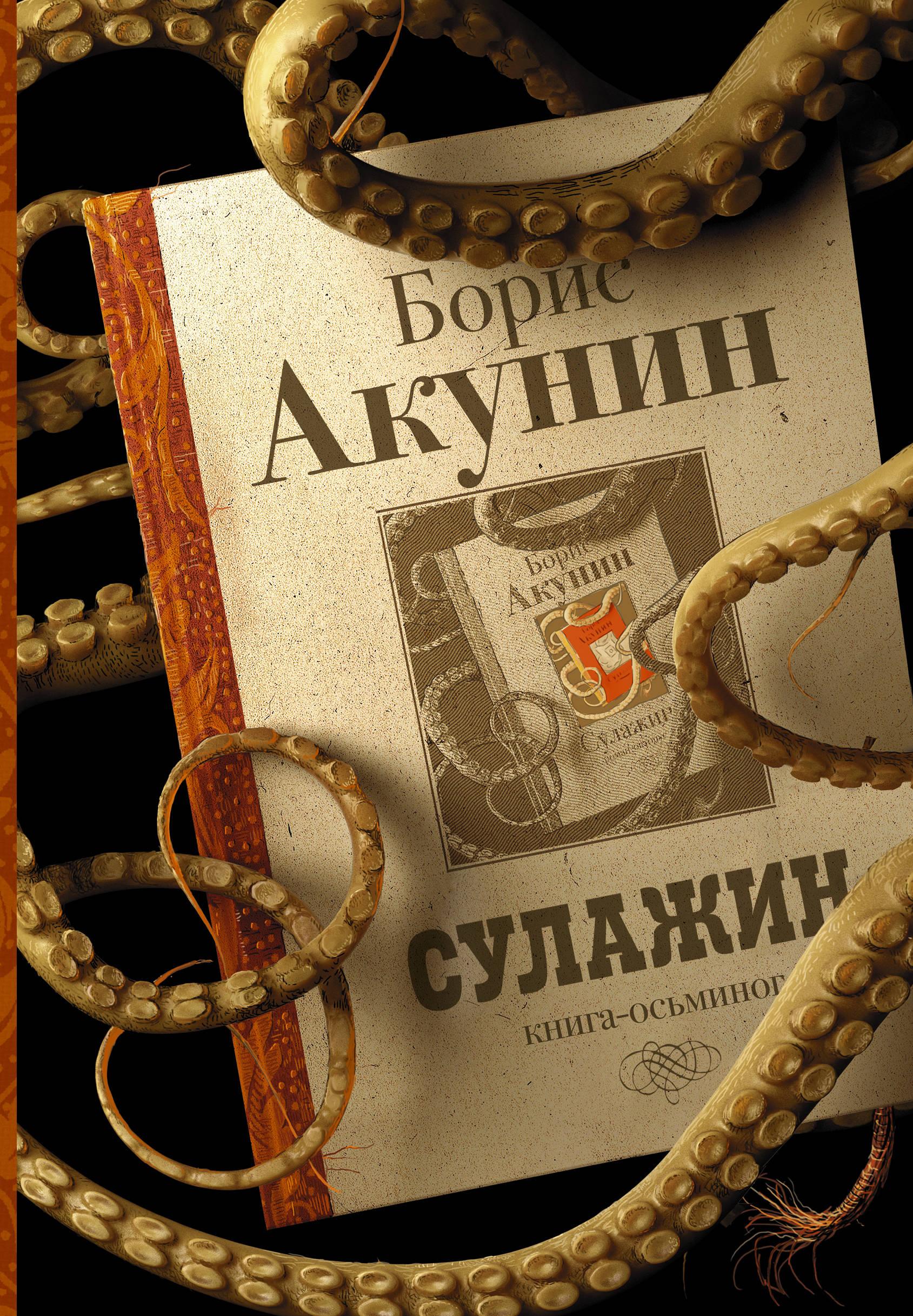 Акунин Борис Сулажин