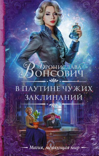 Бронислава Вонсович - В паутине чужих заклинаний обложка книги