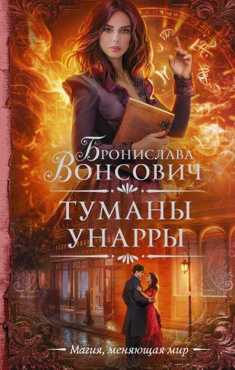 Бронислава Вонсович - Туманы Унарры обложка книги