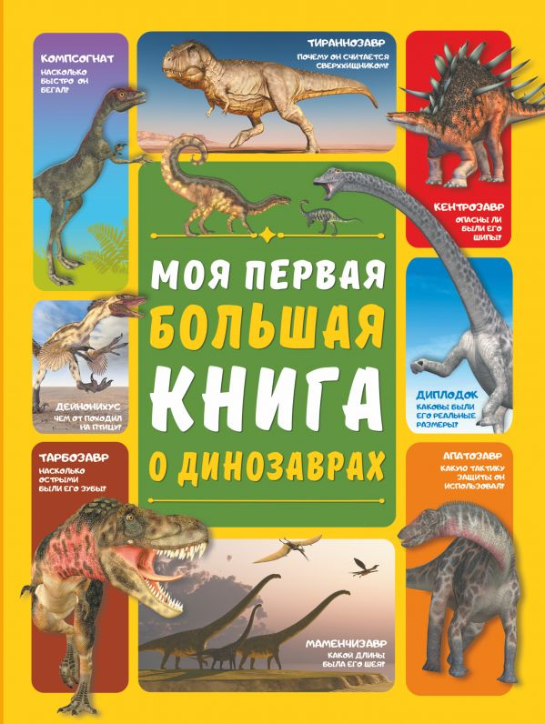 Моя первая большая книга о динозаврах ( Ермакович Дарья Ивановна, Барановская Ирина Геннадьевна  )