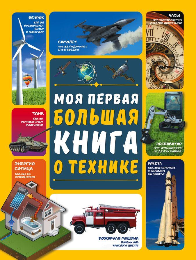 Моя первая большая книга о технике А. Мерников , А. Третьякова