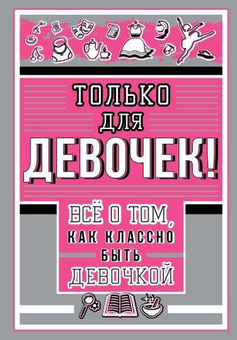 Барановская И.Г. - Только для девочек! Все о том, как классно быть девочкой обложка книги