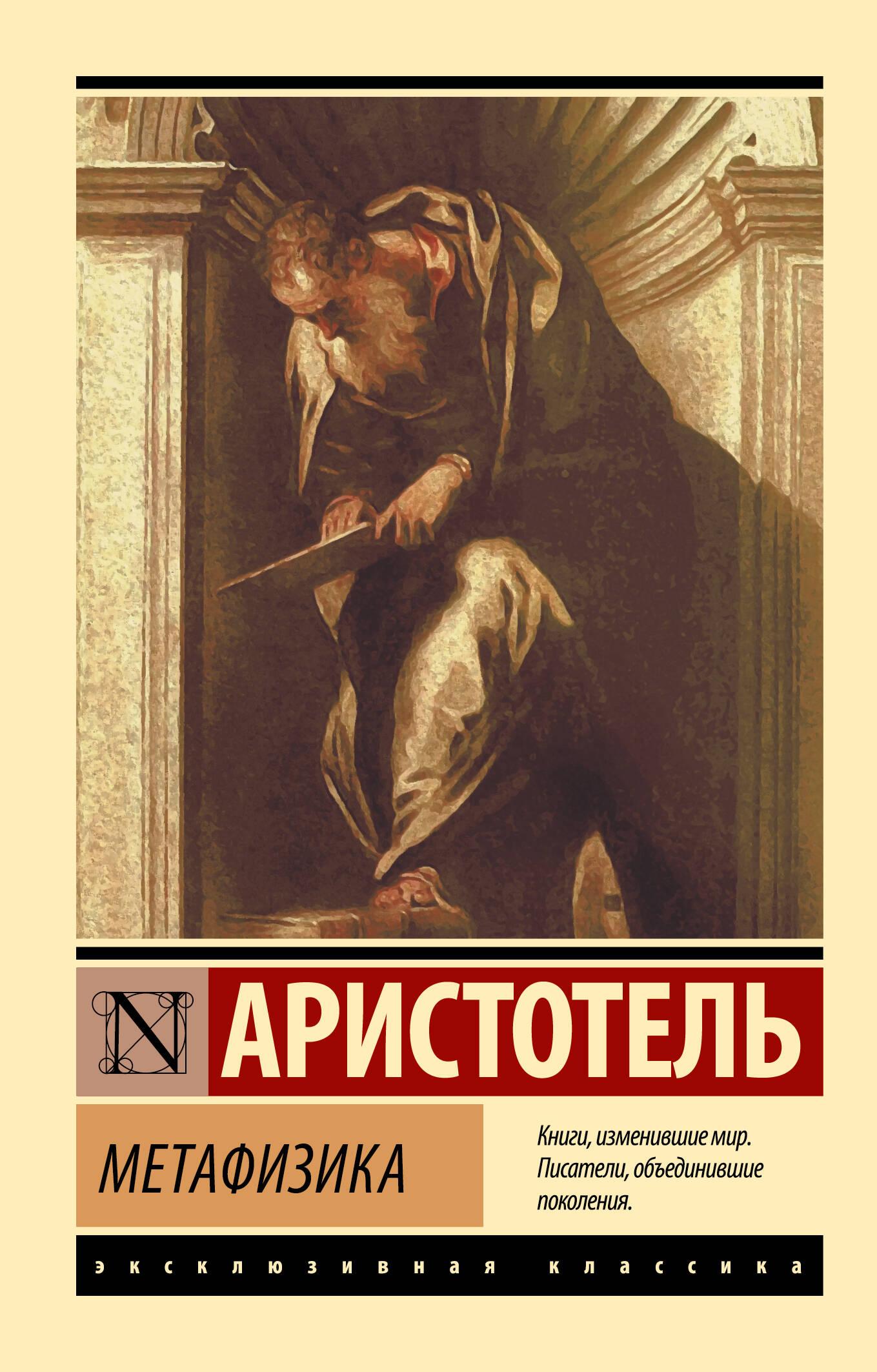 Аристотель Метафизика сборник статей метафизика век xxi альманах выпуск 4 метафизика и математика