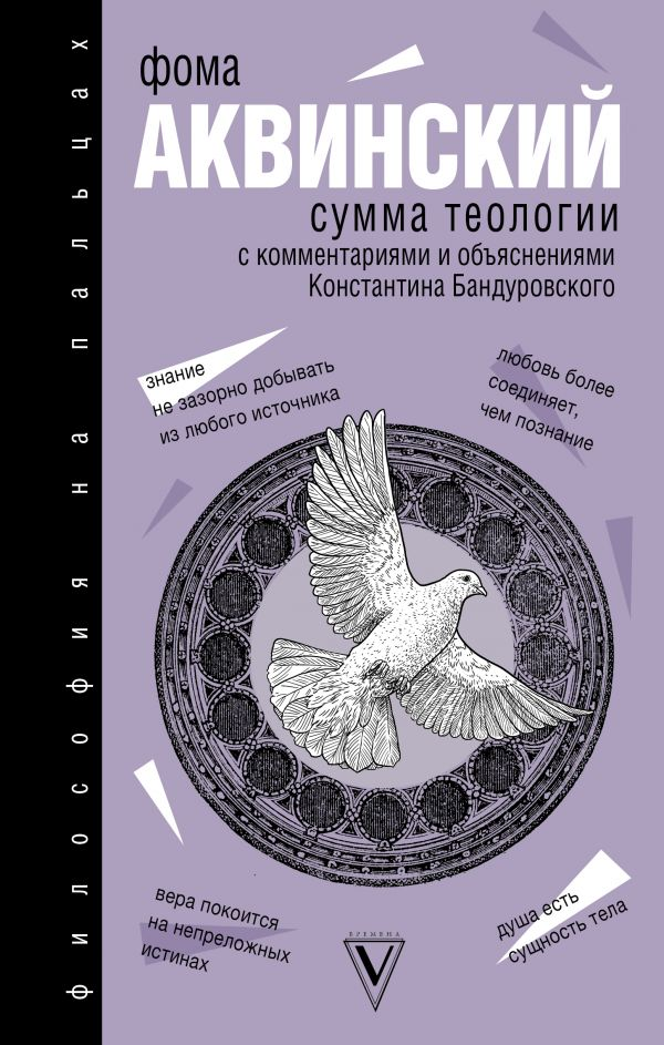 Фома Аквинский Сумма теологии фома аквинский сумма теологии том 3