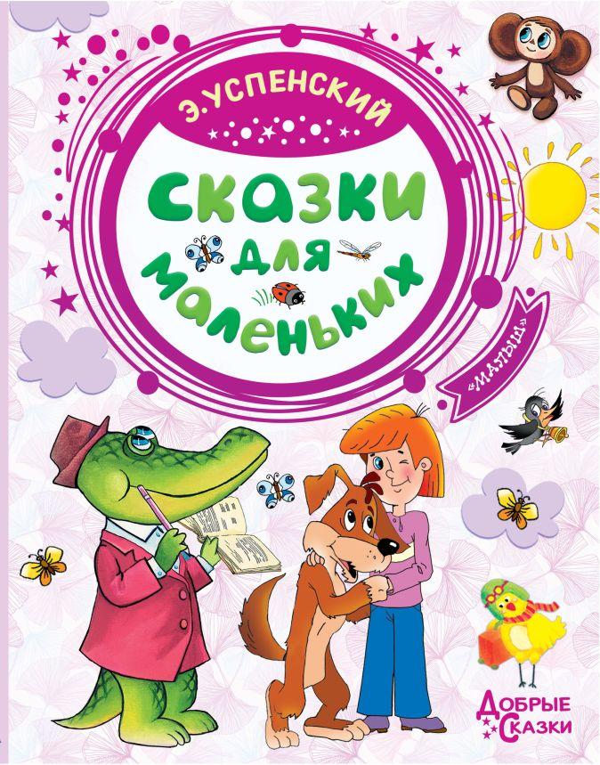 Успенский Э.Н. - Сказки для маленьких обложка книги