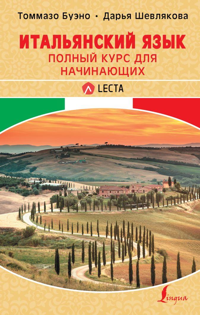 Итальянский язык. Полный курс для начинающих + аудиоприложение LECTA Т. Буэно, Д. А. Шевлякова