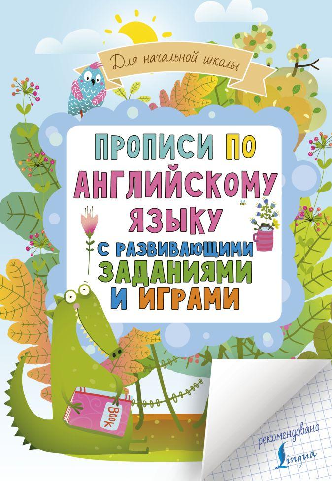 Прописи по английскому языку для начальной школы с развивающими заданиями и играми