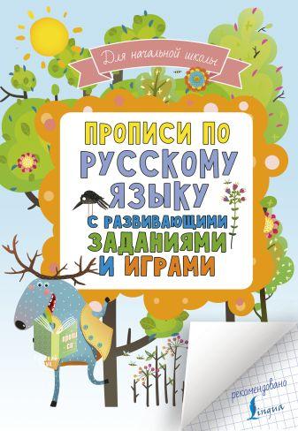 Прописи по русскому языку для начальной школы с развивающими заданиями и играми
