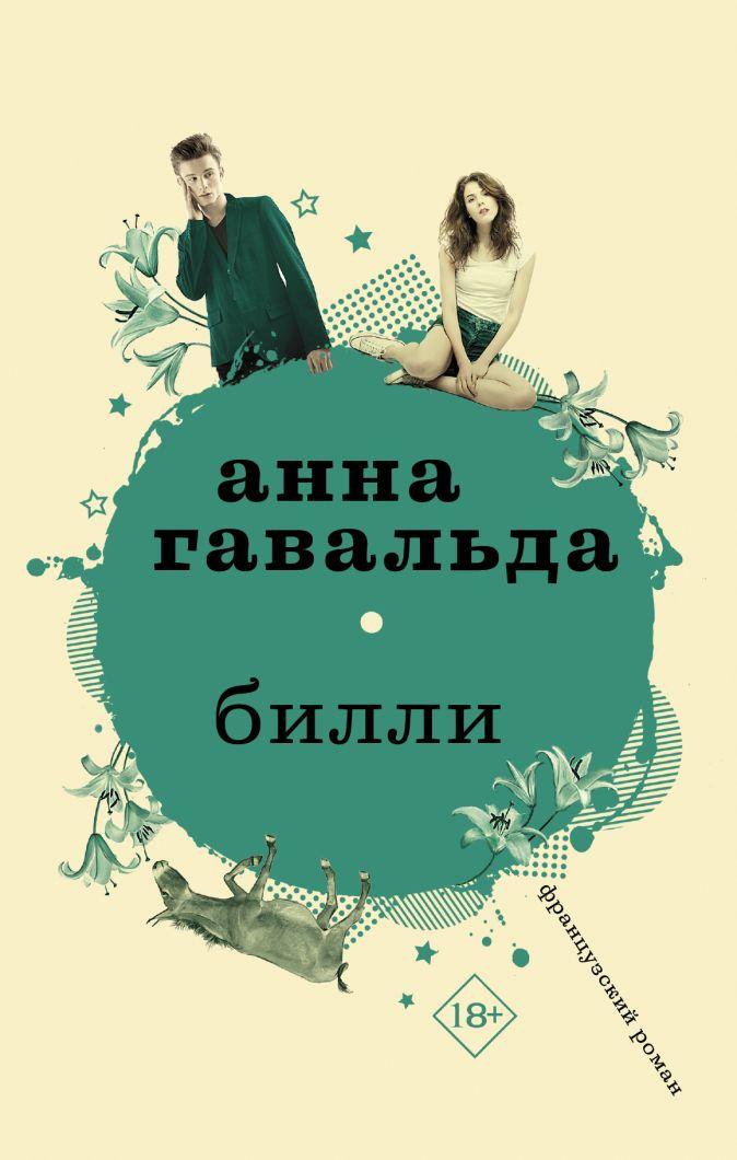 Анна Гавальда - Билли обложка книги