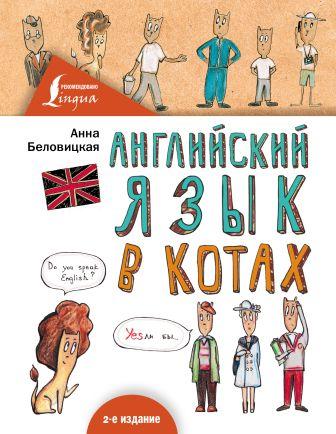 А. Беловицкая - Английский язык В КОТАХ обложка книги