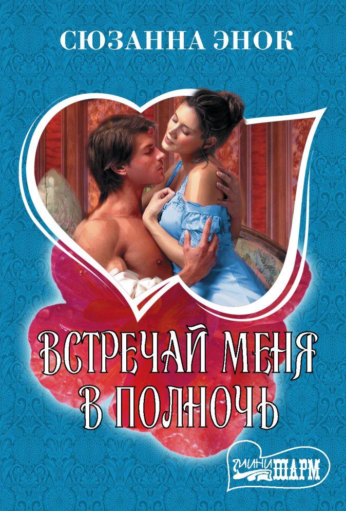 Сюзанна Энок - Встречай меня в полночь обложка книги