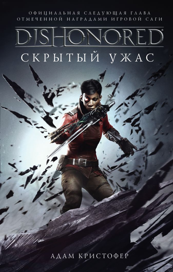 Адам Кристофер - Dishonored. Скрытый ужас обложка книги