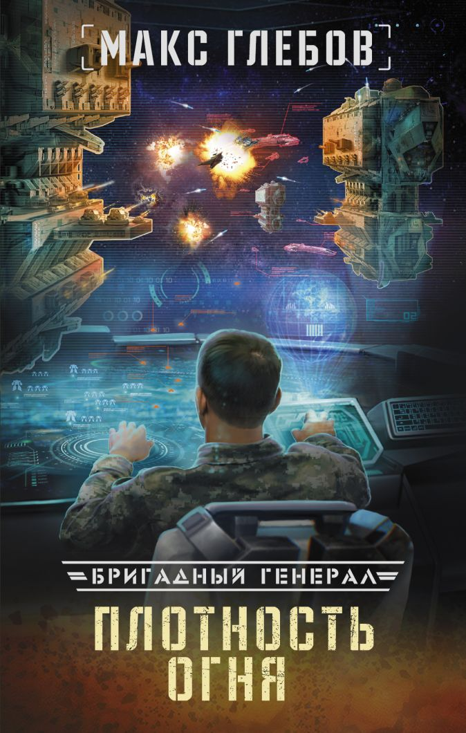 Макс Глебов - Плотность огня обложка книги