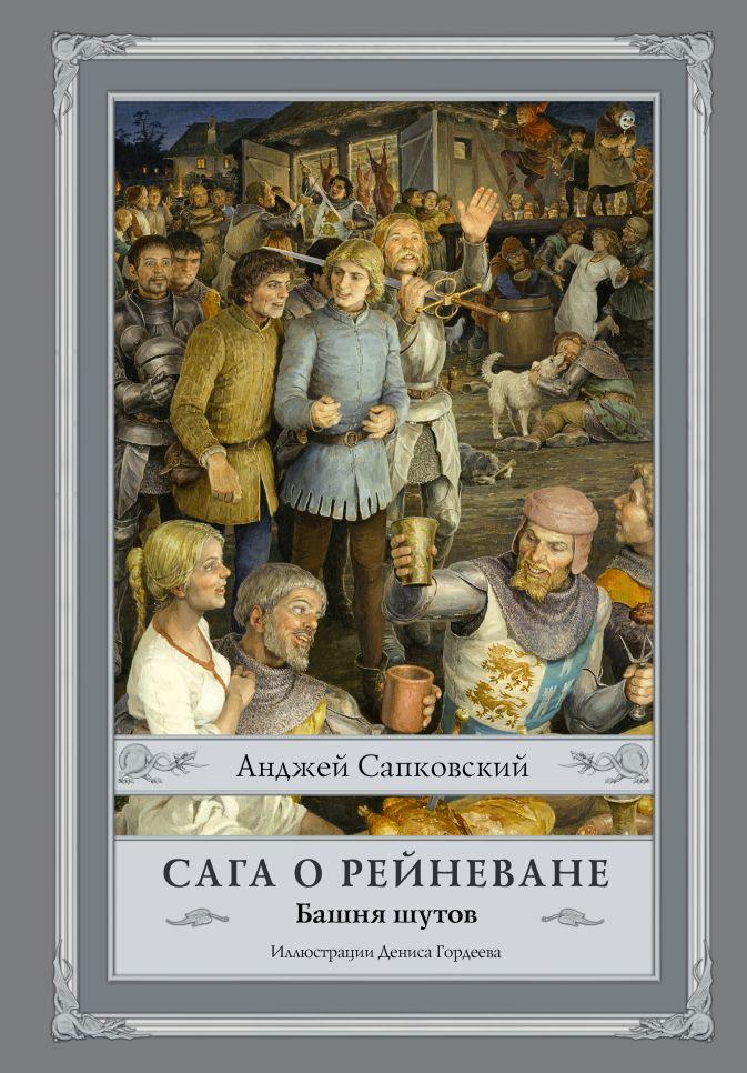 Анджей Сапковский - Сага о Рейневане. Башня шутов обложка книги