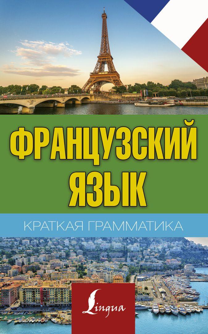С. А. Матвеев - Краткая грамматика французского языка обложка книги