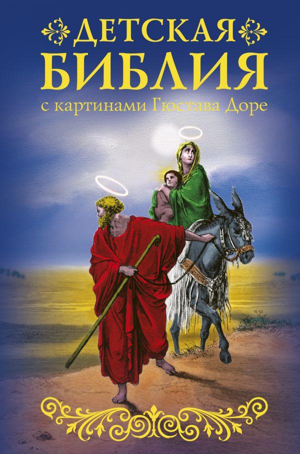 . Библия для детей с картинами Гюстава Доре библия в рисунках гюстава доре