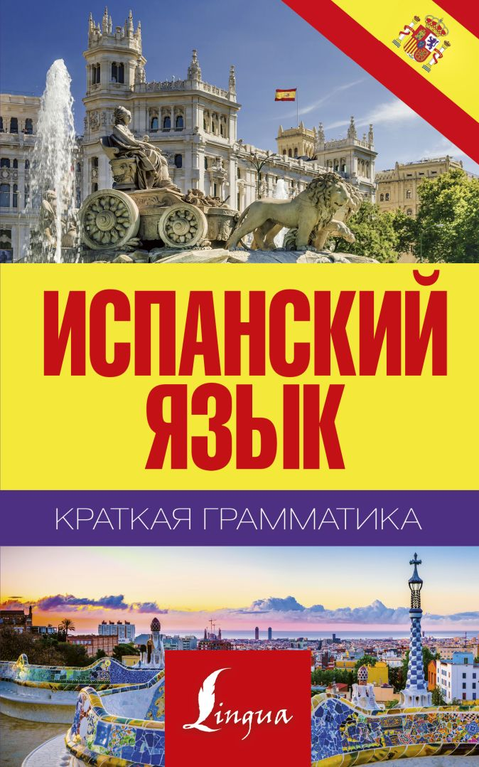 С. А. Матвеев - Краткая грамматика испанского языка обложка книги