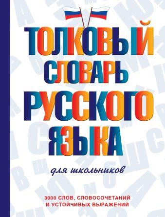 Толковый словарь русского языка для школьников Ю. В. Алабугина
