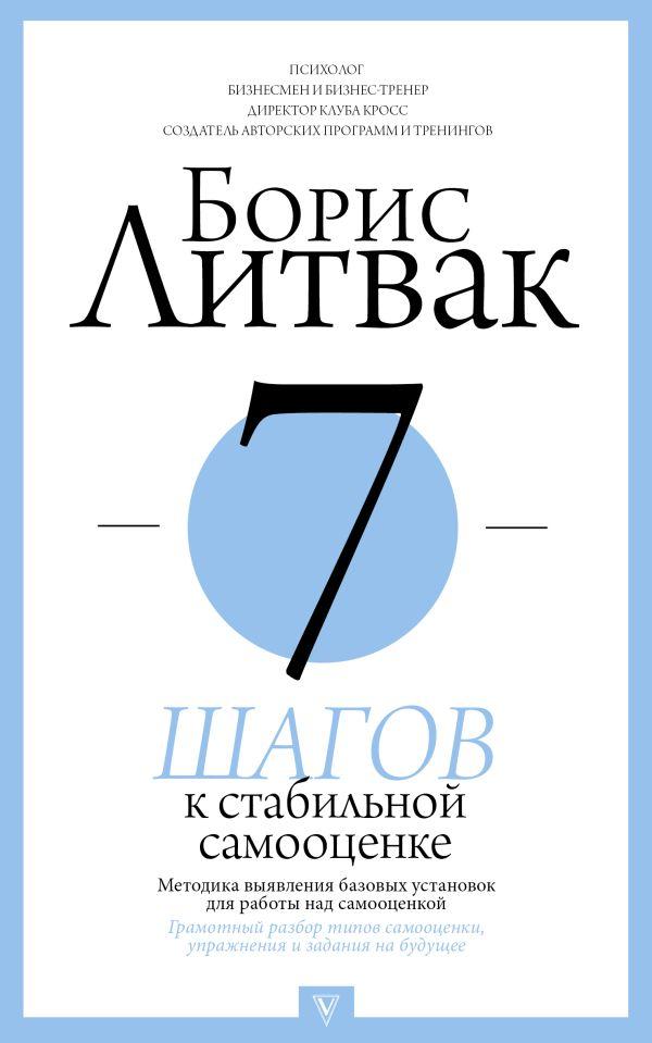 Литвак Борис Михайлович 7 шагов к стабильной самооценке