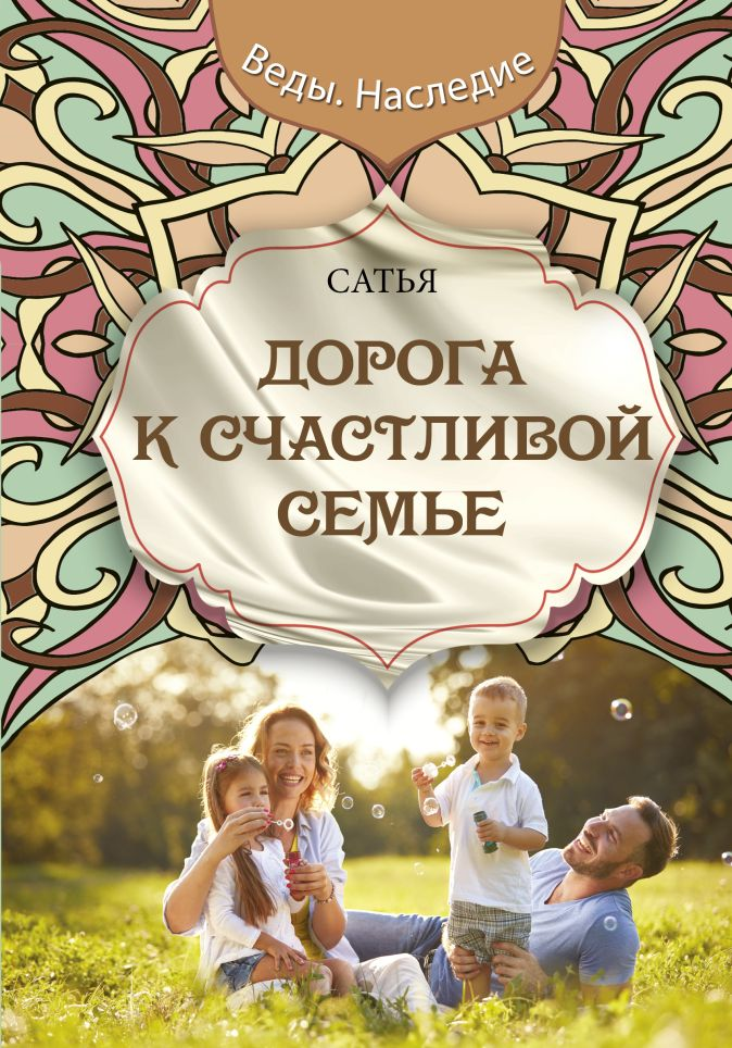 Дорога к счастливой семье Сатья